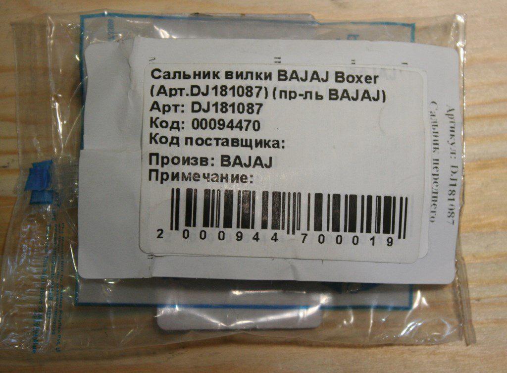 DJ181087 Общий вид упаковки