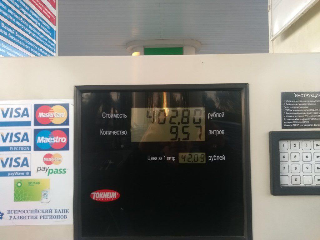 Заправка 18.06.2019 на 402 рубля (9.57 литра)